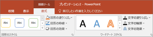 PowerPoint でリボンに [描画ツール] タブを表示する