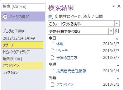 検索結果では、ノートブックに最近加えられた変更がリストされます
