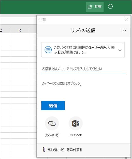 Excel の [共有] アイコンとダイアログ ボックス