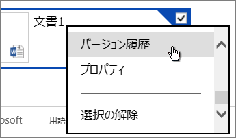 OneDrive のバージョン履歴メニュー オプション