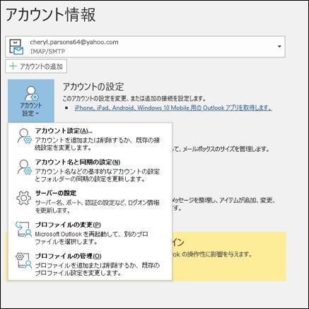 Outlook では、複数の種類のアカウント設定を変更できます。