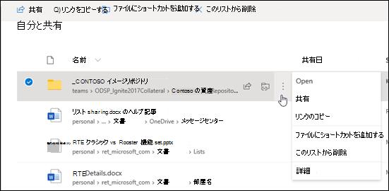 フォルダーをフォルダーに追加OneDrive