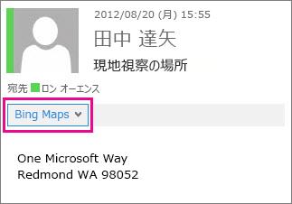 Bing マップ アプリが表示された Outlook メッセージ