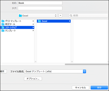 検索結果で [スタートアップ] フォルダーをダブルクリックし、[Excel] フォルダーをダブルクリックし、[保存] をクリックします。