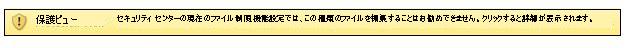ファイル制限機能からの保護ビュー、ユーザーはファイルを編集できます