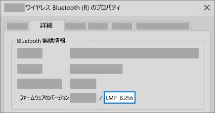 デバイス マネージャーの詳細タブの Bluetooth LMP バージョン フィールド。