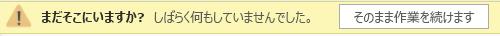 Visio Online セッションが 5 分以上アイドル状態のときに表示されるメッセージ。