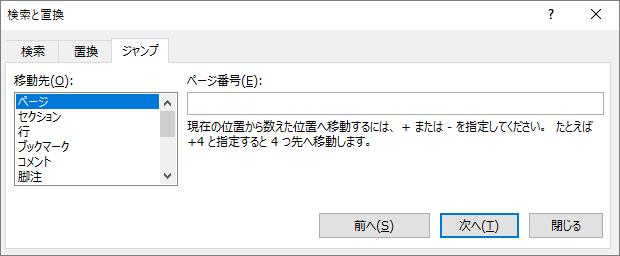 [検索と置換] ダイアログ ボックスの [ジャンプ] タブで、最初に [移動先] オプションを選びます。
