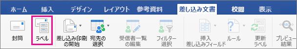 [ラベル] をクリックして、ラベルのシートの印刷用にページを準備します。