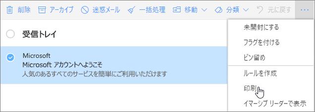 スクリーンショットには、メール メッセージ用に選択された [印刷] オプションが表示されています。