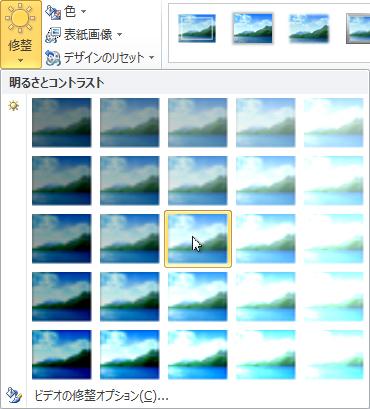 ビデオ コントラスト