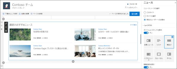 SharePoint Online のモダンチームサイトのニュース web パーツ入力の例