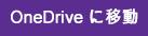 [ヘルプ] Web ページの [OneDrive に移動] ボタン