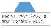 図形の上にマウスポインターを置くと、Visio のポップヒントが表示されます。