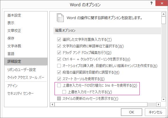 [Word のオプション] ダイアログ ボックスの [詳細設定]、[編集オプション] の[上書き入力モードで入力する] チェック ボックス