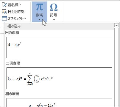 数式を挿入する