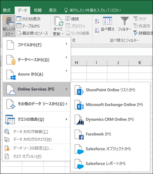 Excel Power BI の Online Services コネクター ダイアログ