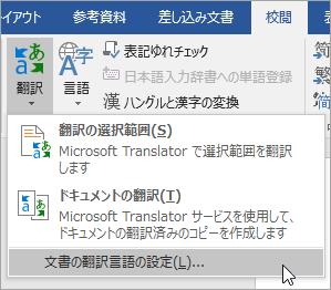 [theTranslate] メニューの [ドキュメント翻訳言語の設定] を表示します。