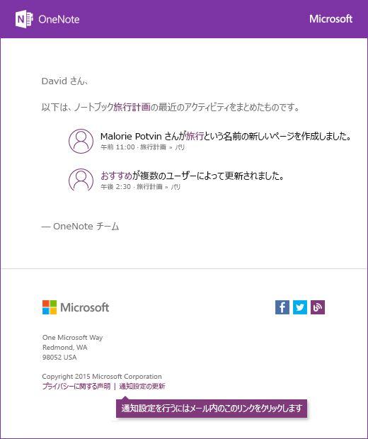 サンプルの OneNote 通知メールメッセージ