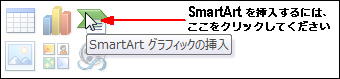 [smartart グラフィックの挿入] ボタンをクリックします。