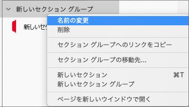 OneNote for Mac でセクション グループを名前変更する
