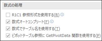 [ファイル] > [オプション] > [数式] > [数式の処理] > [R1C1 参照形式を使用する]