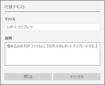 OneNote for Windows 10 アプリの埋め込みファイルに代替テキストを追加する