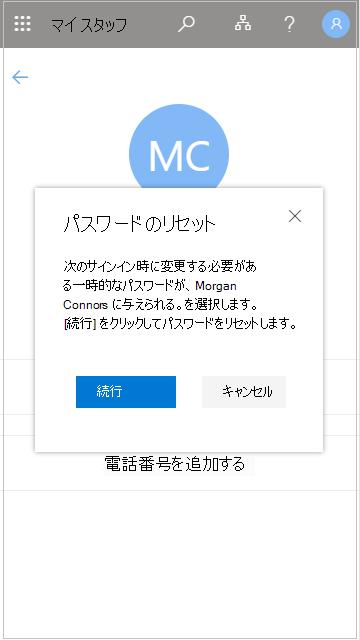 [スタッフ] でユーザー パスワードをリセットする