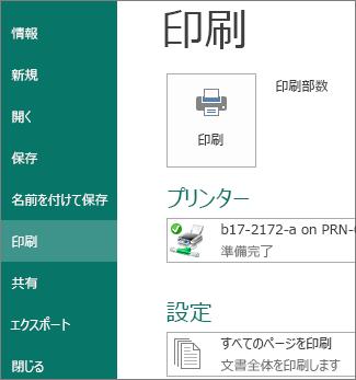 Publisher の [印刷] オプションのスクリーンショット。