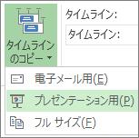 Project の [タイムラインのコピー] ボタンとメニュー