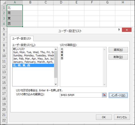[ファイル] > [オプション] > [詳細設定] > [全般] > [ユーザー設定リストの編集] からの [ユーザー設定リスト] ダイアログ ボックス。Excel 2007 では、[Office ボタン] > [Excel のオプション] > [基本設定] > [ユーザー設定リストの編集] をクリックします。