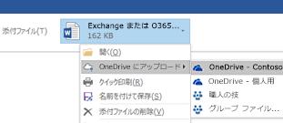 Outlook の添付ファイルを OneDrive にアップロード