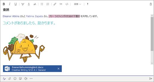 新しいメッセージを Microsoft Teams の作成ボックスで作成しています。