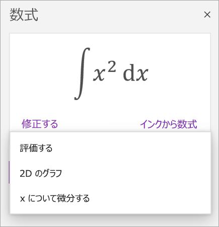 微分係数と積分の解のオプションを示す数式の例