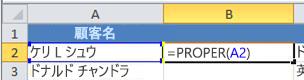 セル B2 の PROPER 関数