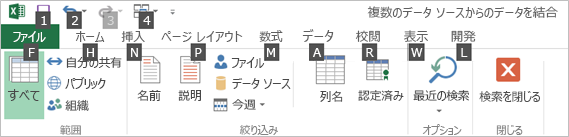 Power Query リボンのキー ヒント