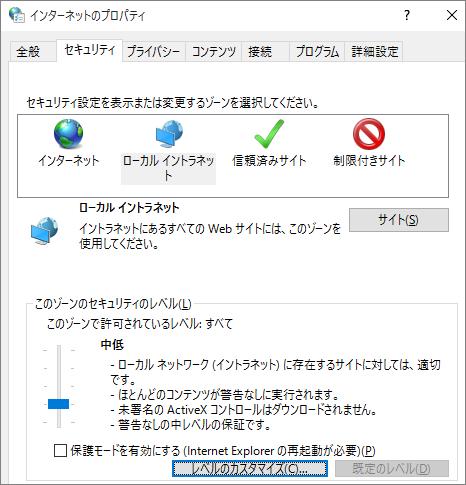 ユーザー設定のレベル] ボタンが表示されている、Internet Explorer のオプションのセキュリティ] タブ