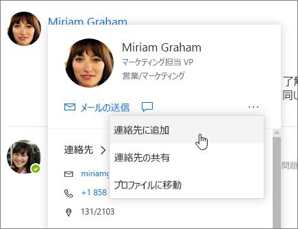 開いている連絡先カードで、[連絡先に追加] が選択されたスクリーンショット。