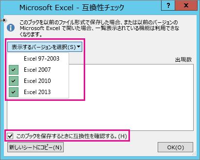 チェックするバージョンが表示された互換性チェッカー