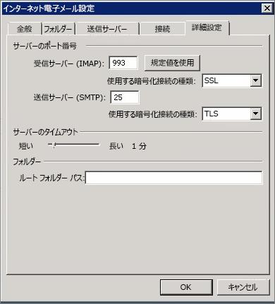 [インターネット電子メール設定] ダイアログ ボックスの [詳細設定] タブのスクリーン ショット。