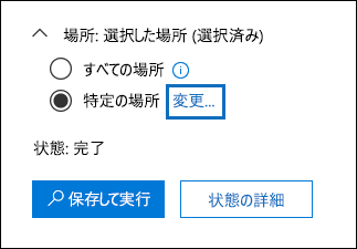 組み込みの検索クエリのコンテンツの場所を変更するのには変更] をクリックします。