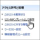 [権限と管理] 列でサイト テンプレートの保存をクリックする