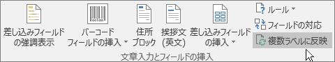 [リボン] の [複数ラベルに反映] ボタンをクリックして、ラベルのシート全体に変更を適用します。