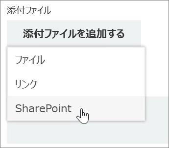 [添付] 一覧が表示された、タスク ウィンドウの [添付ファイル] 領域のスクリーンショット。