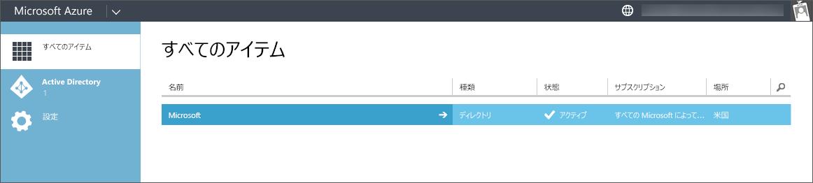 サブスクリプションが強調表示された Azure AD を表示します。