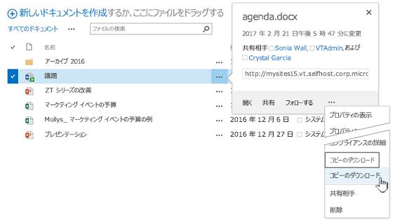 […] (省略記号) からファイルのダウンロード