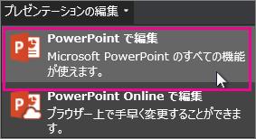 PowerPoint のデスクトップで編集する
