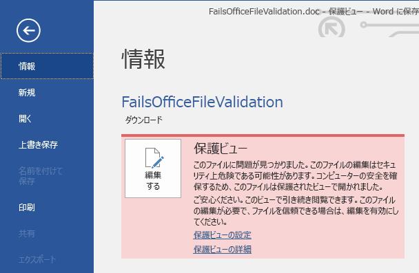 保護ビューの Office ファイル検証で不合格になった場合