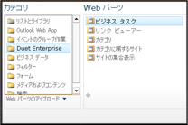 [Web パーツの選択] では、挿入したいビジネス タスク Web パーツに移動できる。