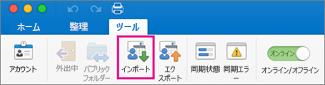 [ツール] タブの [インポート] をクリックします。